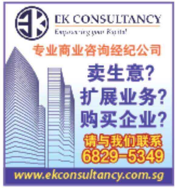 BUY A BIZ ? Investors Sourcing ? EK Consultancy the Choice Brokerage