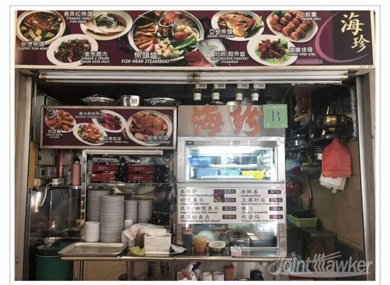 Hai Zhen Tze Char Stall For Sale