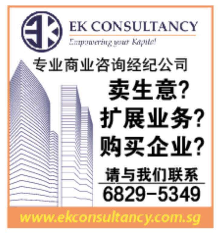 EK Consultancy Videos